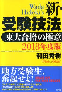 2018年度版 新・受験技法