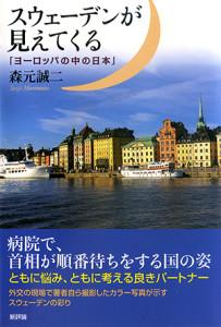 スウェーデンが見えてくる 「ヨーロッパの中の日本」