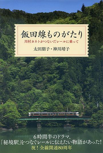 『飯田線ものがたり―川村カネトがつないだレールに乗って』