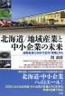北海道/地域産業と中小企業の未来 成熟社会に向かう北の「現場」から