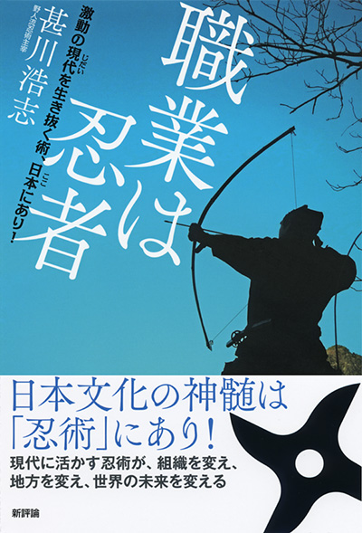 『職業は忍者 激動の時代を生き抜く術、日本にあり!』
