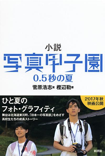 『小説 写真甲子園 0.5秒の夏』
