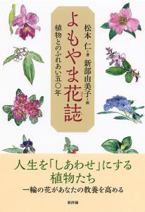 よもやま<ruby>花誌<rt>ばなし</rt></ruby> 植物とのふれあい五〇年