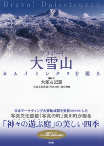ブラボー! 大雪山 カムイミンタラを撮る