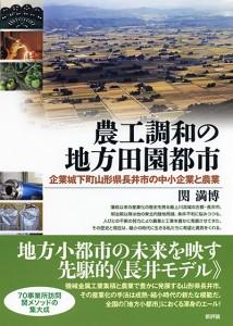 農工調和の地方田園都市 企業城下町山形県長井市の中小企業と農業