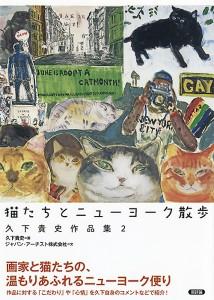 猫たちとニューヨーク散歩 久下貴史作品集2
