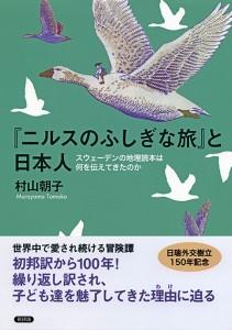 『ニルスのふしぎな旅』と日本人 スウェーデンの地理読本は何を伝えてきたのか