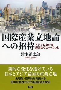 国際産業立地論への招待 アジアにおける経済のグローバル化