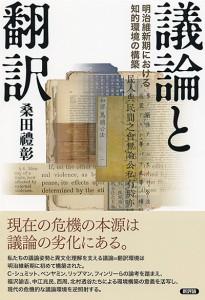 議論と翻訳 明治維新期における知的環境の構築