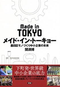 メイド・イン・トーキョー 墨田区モノづくり中小企業の未来