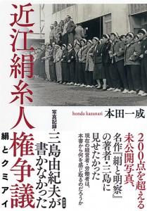 写真記録・三島由紀夫が書かなかった近江絹糸人権争議 絹とクミアイ
