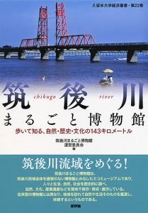 筑後川まるごと博物館 歩いて知る、自然・歴史・文化の一四三キロメートル