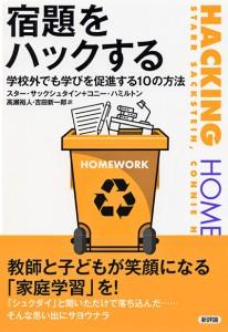 宿題をハックする 学校外でも学びを促進する10の方法