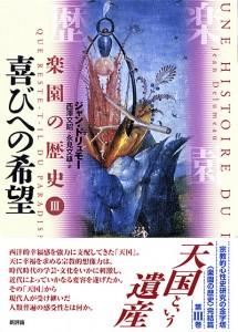 喜びへの希望 〈楽園の歴史〉Ⅲ(全3巻完結)