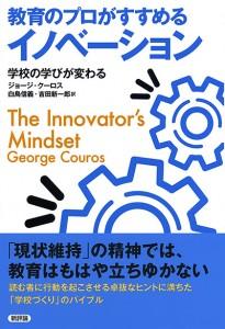 教育のプロがすすめるイノベーション 学校の学びが変わる