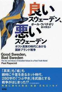 良いスウェーデン、悪いスウェーデン ポスト真実の時代における国家ブランド戦争