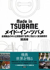 メイド・イン・ツバメ 金属製品の中小企業集積で世界に羽ばたく新潟県燕市