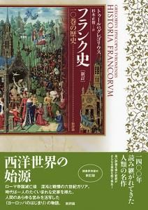 新訂 フランク史 一〇巻の歴史