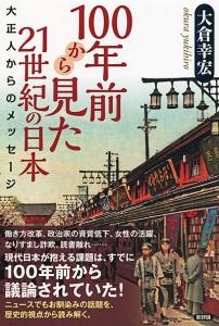 100年前から見た21世紀の日本 大正人からのメッセージ