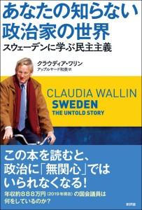 あなたの知らない政治家の世界 スウェーデンに学ぶ民主主義