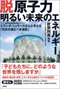 脱原子力 明るい未来のエネルギー