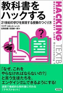 教科書をハックする 21世紀の学びを実践する授業のつくり方