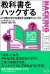教科書をハックする 21世紀の学びを実現する授業のつくり方