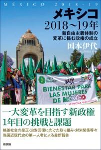 メキシコ2018〜19年 新自由主義体制の変革に挑む政権の成立