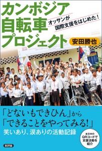カンボジア自転車プロジェクト オッサンが国際支援をはじめた!