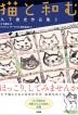猫と和む 久下貴史作品集3