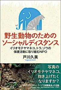 野生動物のためのソーシャルディスタンス