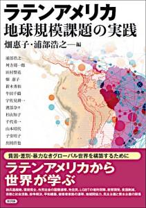 ラテンアメリカ 地球規模課題の実践