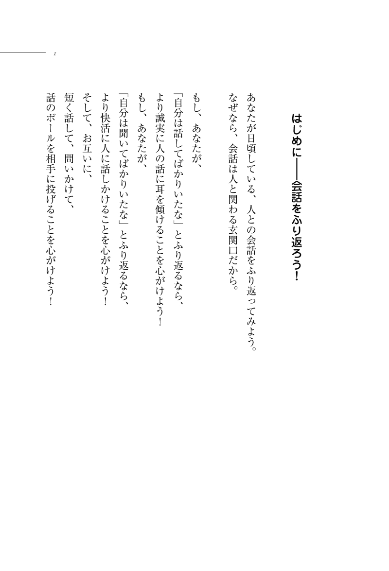 『等話』試し読みPDF