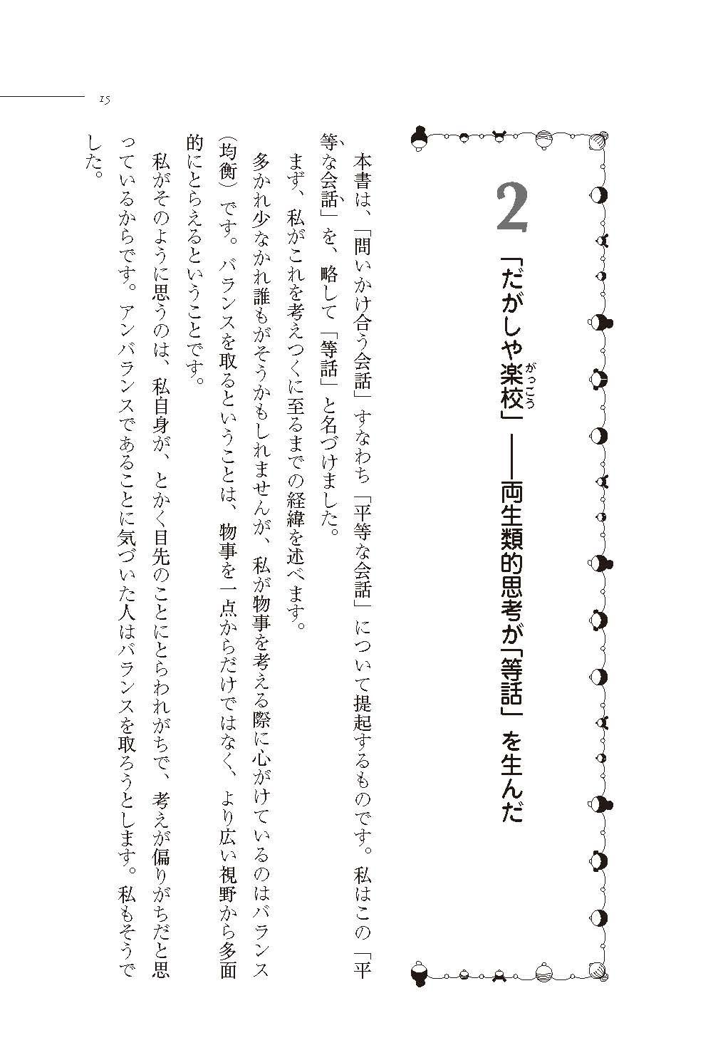 『等話』2章試し読みPDF