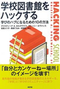 学校図書館をハックする 学びのハブになるための10の方法