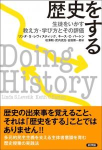 歴史をする 生徒をいかす教え方・学び方とその評価