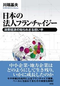 日本の法人フランチャイジー 消費経済の知られざる担い手
