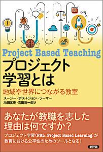プロジェクト学習とは