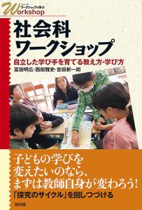 社会科ワークショップ 自立した学び手を育てる教え方・学び方