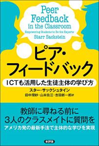ピア・フィードバック ICTも活用した生徒主体の学び方