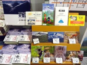 『大雪山─神々の遊ぶ庭を読む』刊行記念写真展@八重洲ブックセンター本店