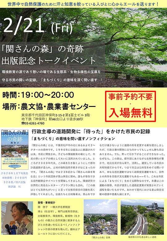 『「関さんの森」の奇跡』出版記念関啓子氏トークイベント開催のお知らせ