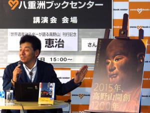 『世界遺産マスターが語る 高野山』著者、尾上恵治さんトークイベント&サイン会