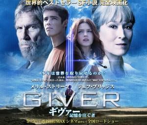映画『ギヴァー 記憶を注ぐ者』オフィシャルサイト
