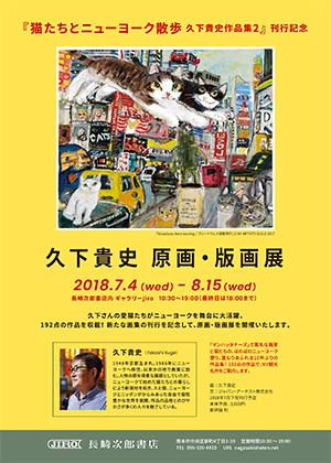 『猫たちとニューヨーク散歩 久下貴史作品集2』刊行記念 原画・版画展