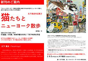 新刊のご案内『猫たちとニューヨーク散歩 久下貴史作品集2』