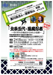 「北条五代 × 風魔忍者 〜それぞれの視点からみた小田原」