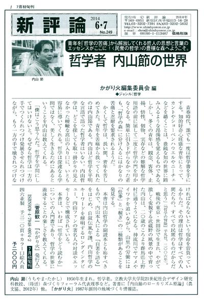 PR誌「新評論」No.249(2014.6-7)