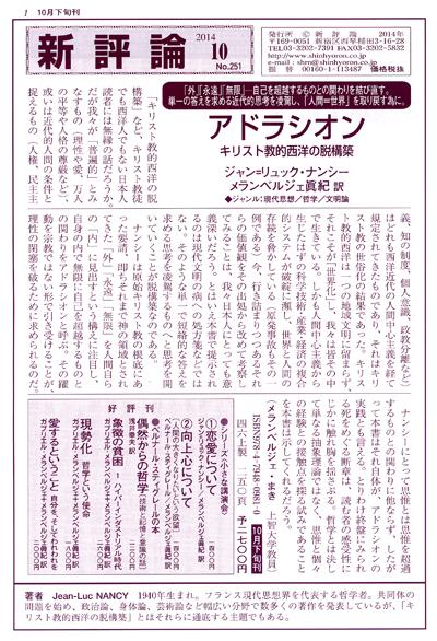 PR誌「新評論」No.251(2014.10)