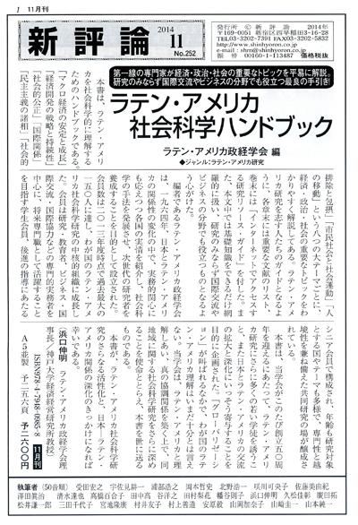 PR誌「新評論」No.252(2014.11)
